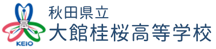 秋田県立大館桂桜高等学校